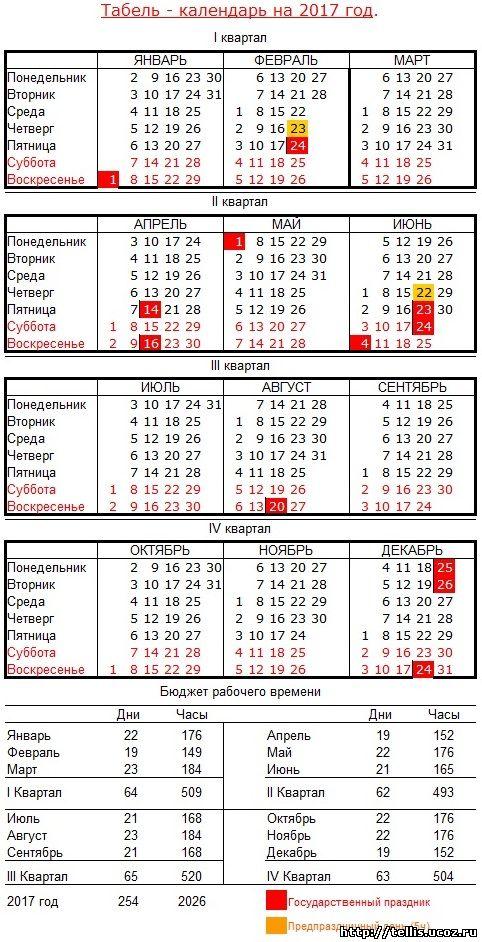 Календарь-на-2018-макет3-мал -  - календарь-на-2018-макет3-мал